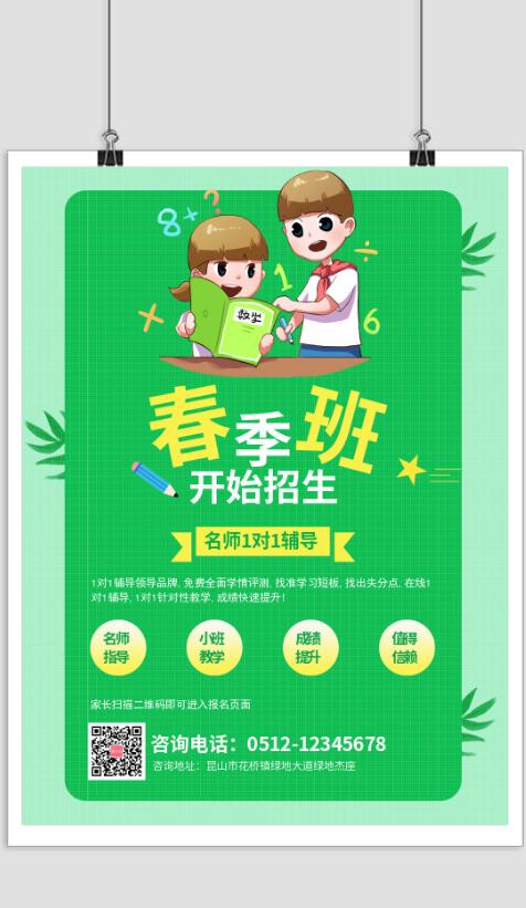 清新卡通风小学春季提升班招生宣传海报
