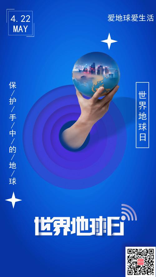 创意地球日公益宣传手机海报