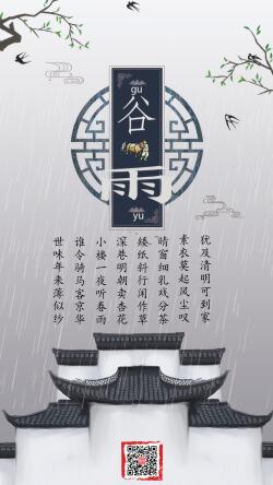 中国古典风韵水墨谷雨节气手机海报