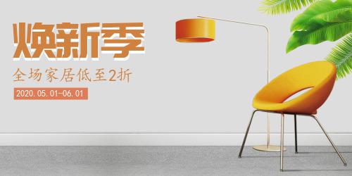 家居焕新季电商宣传广告banner
