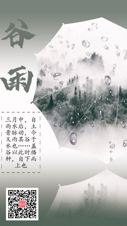 水墨中国风创意谷雨节气手机海报