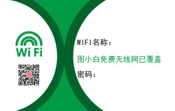 创意免费无线WiFi印刷广告不干胶图片