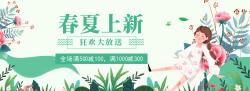清新自然卡通风春夏上新预售通栏banner