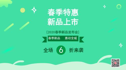 春季特惠周横版活动宣传海报