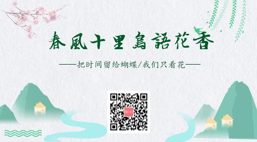 绿色鸟语花香踏青横板海报