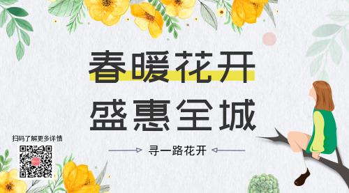 温馨春季特惠促销横版宣传海报