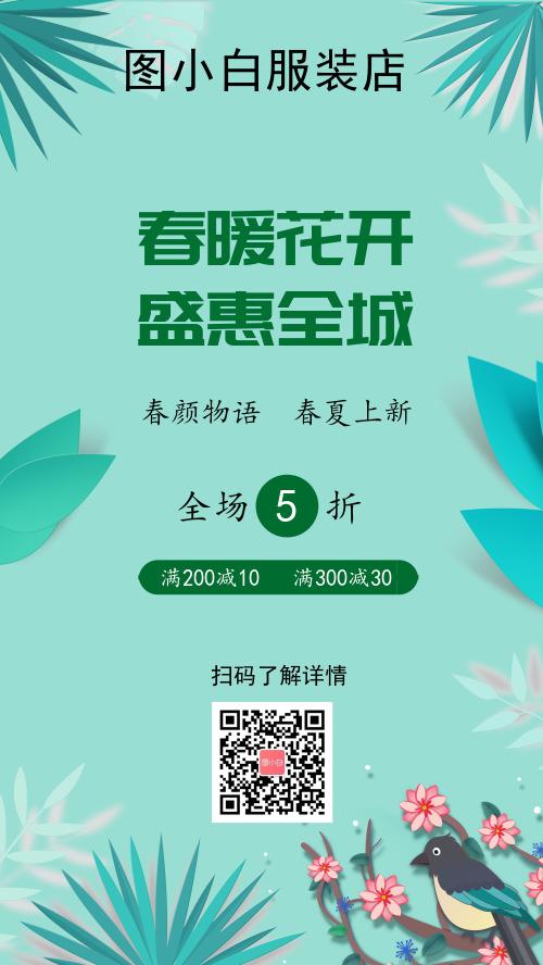 盛惠全城春季电商打折活动宣传手机海报