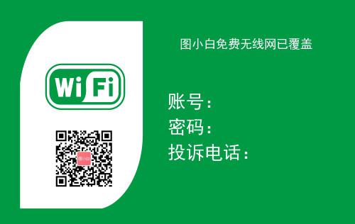 免費wifi已覆蓋不干膠印刷廣告圖片