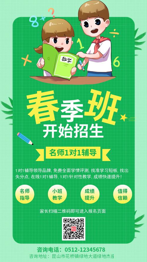 小学春季提升班招生宣传手机海报