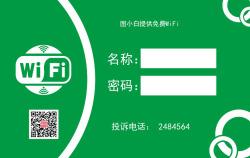 免费WiFi不干胶印刷广告