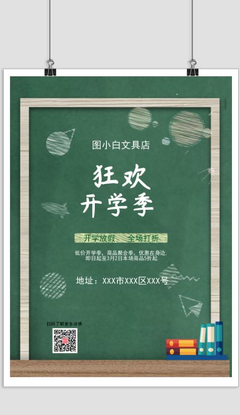 清新开学季销售折扣宣传海报