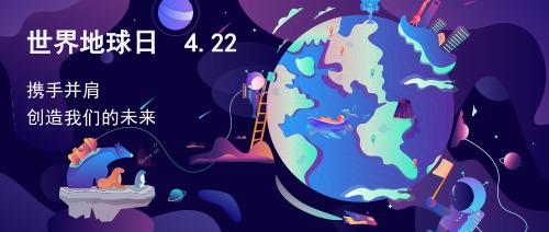 创意卡通风世界地球日宣传广告首图