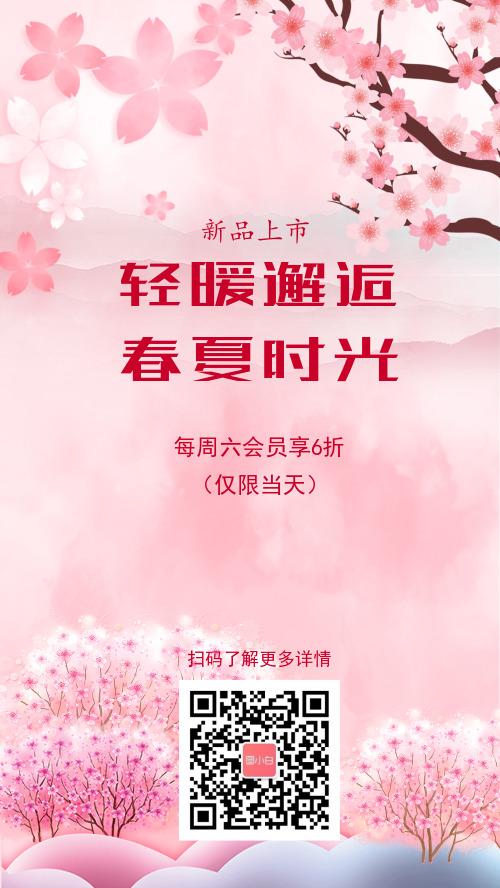 粉色新品上市优惠折扣宣传手机海报