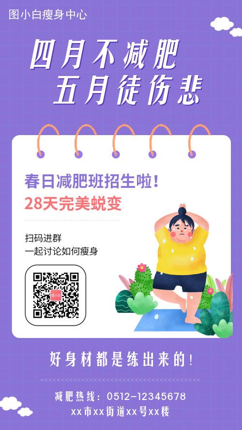 春季减肥瘦身训练班招生宣传手机海报