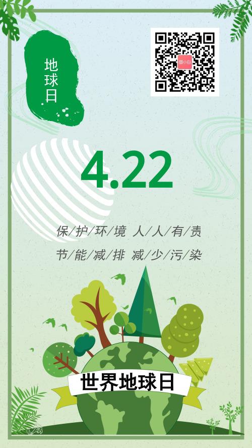 绿色清新地球日环保公益宣传手机海报