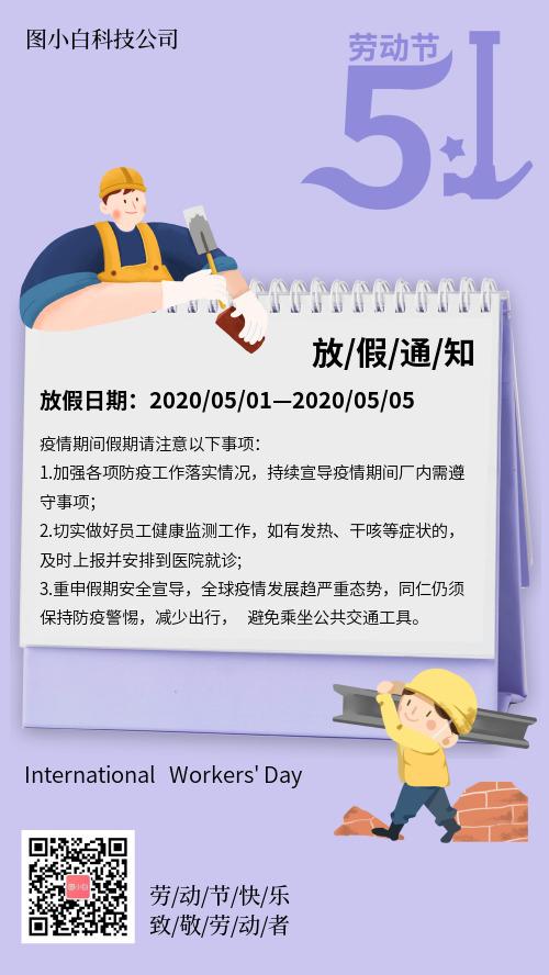 MG动画风五一放假通知手机海报