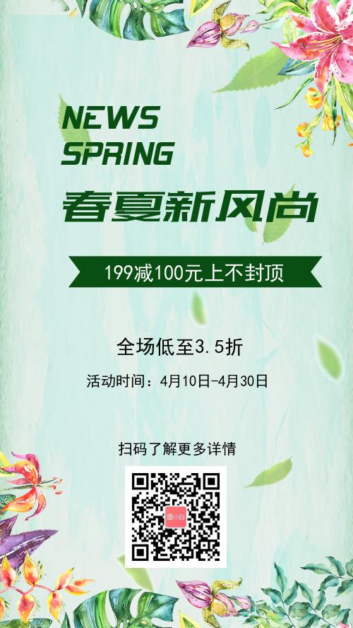 简约春夏新时尚促销手机海报