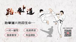 跆拳道社报名招生宣传课程封面