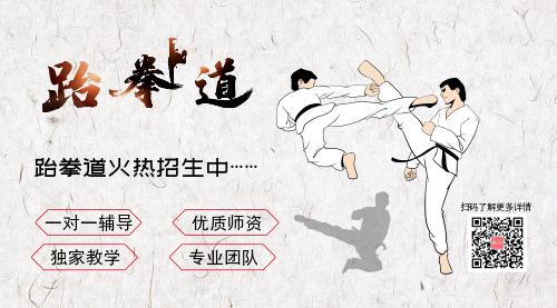 跆拳道社報名招生宣傳課程封面