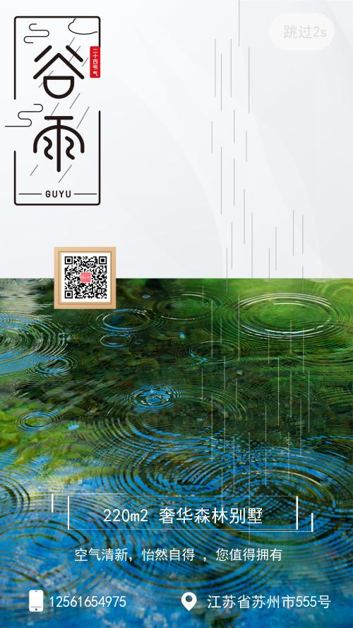 创意清新中国传统节气谷雨图文手机海报