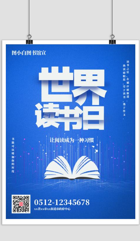 蓝色世界读书日公益宣传海报
