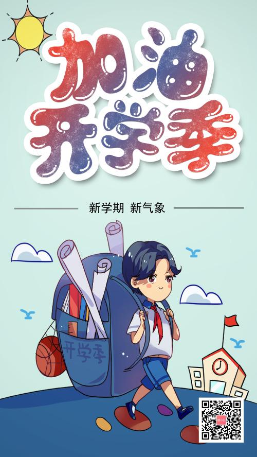 卡通风快乐开学季手机宣传海报