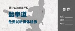 跆拳道课程免费体验门票印刷广告