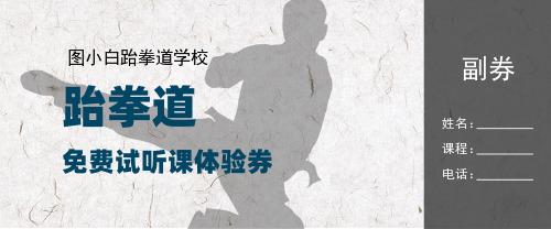 跆拳道課程免費體驗門票印刷廣告