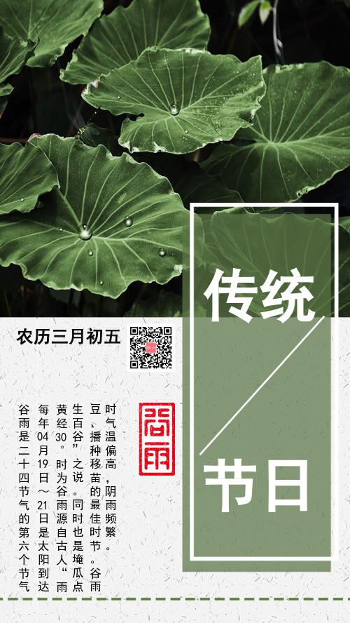 绿色清新传统节日谷雨节气手机海报