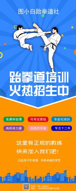 跆拳道培训班招生营销长图