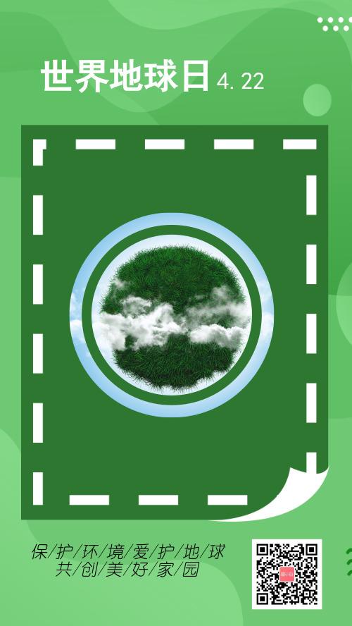 墨绿创意世界地球日公益环保宣传手机海报