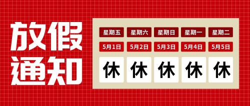 红色企业五一劳动节放假通知公众号封面