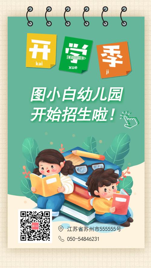 清新开学季春季幼儿园招生手机海报