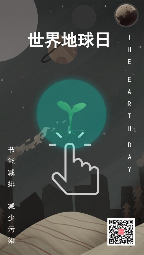 创意图文世界地球日环保宣传手机海报