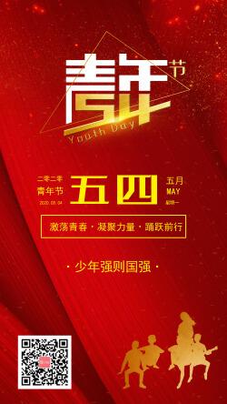 红色五四青年节节日宣传海报设计