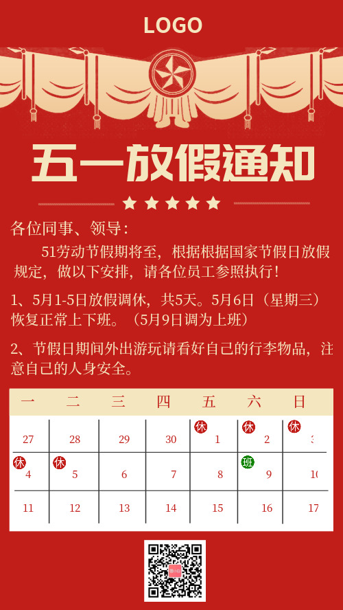 红色底51劳动节日历放假通知