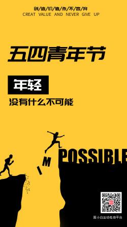五四青年节年轻励志创造价值创意手机海报