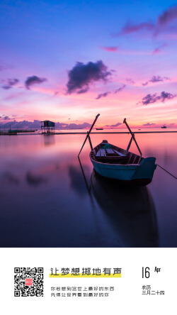 唯美晚霞湖中小船舒畅心情个签