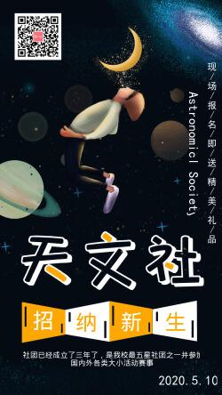 创意天文社招生纳新宣传手机海报