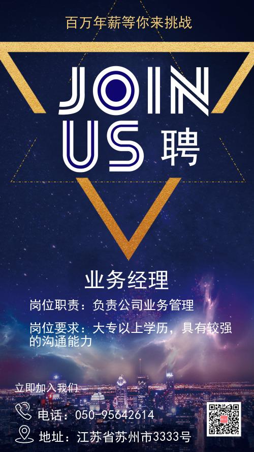 创意科技业务经理宣传招聘手机海报