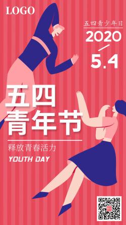 释放青春活力五四青年节节日手机海报