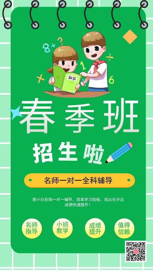 绿色清新卡通春季班招生宣传手机海报