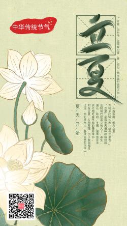 中国水墨古典风小清新立夏节气手机海报
