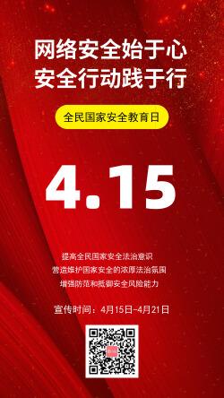 简约红色全民国家安全教育日宣传海报