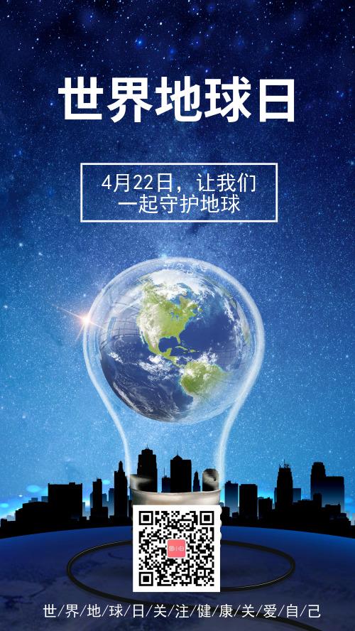 创意灯泡世界地球日宣传手机海报