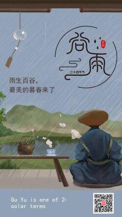 清新自然创意文字谷雨节气手机海报