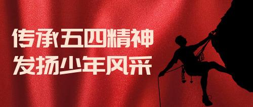 54青年节传承五四精神公众号首图