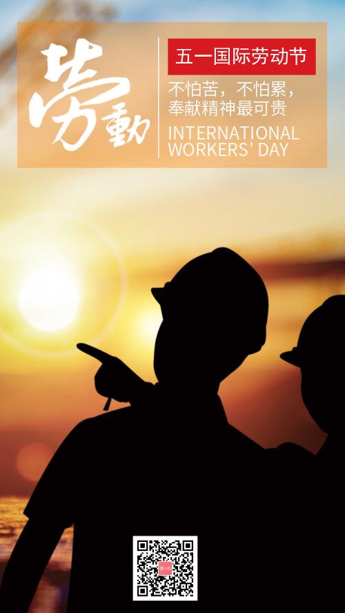 五一劳动节奉献精神手机海报