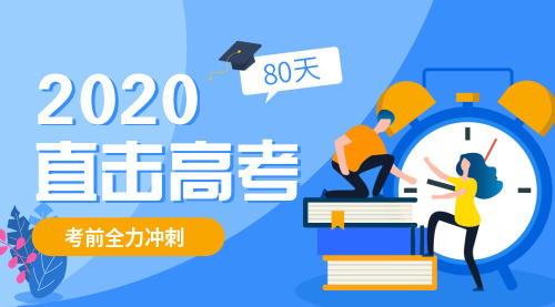 2020直擊高考課程封面
