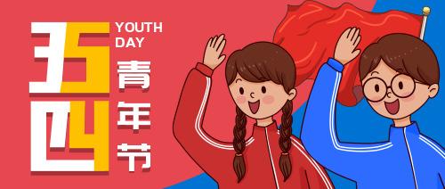 卡通校园风五四青年节公众号封面